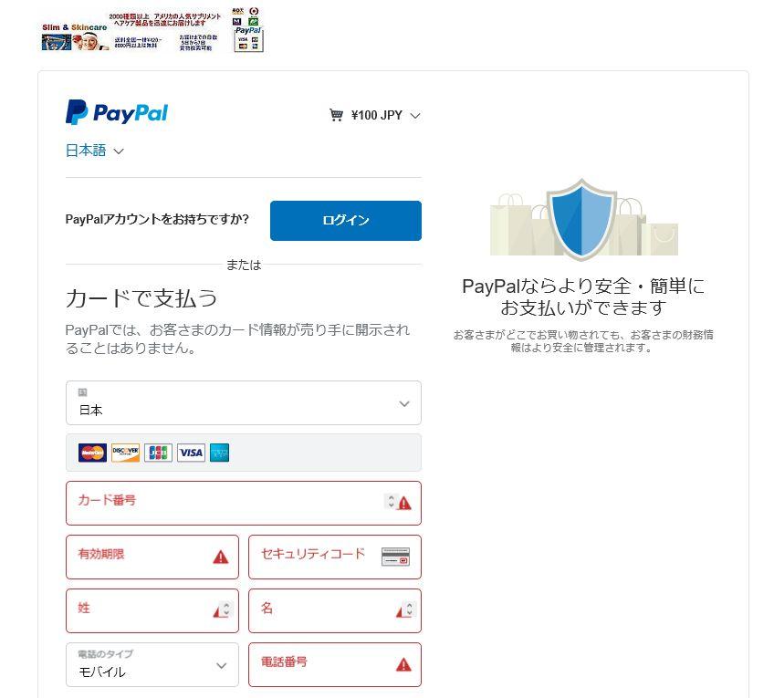 paypal請求支払3