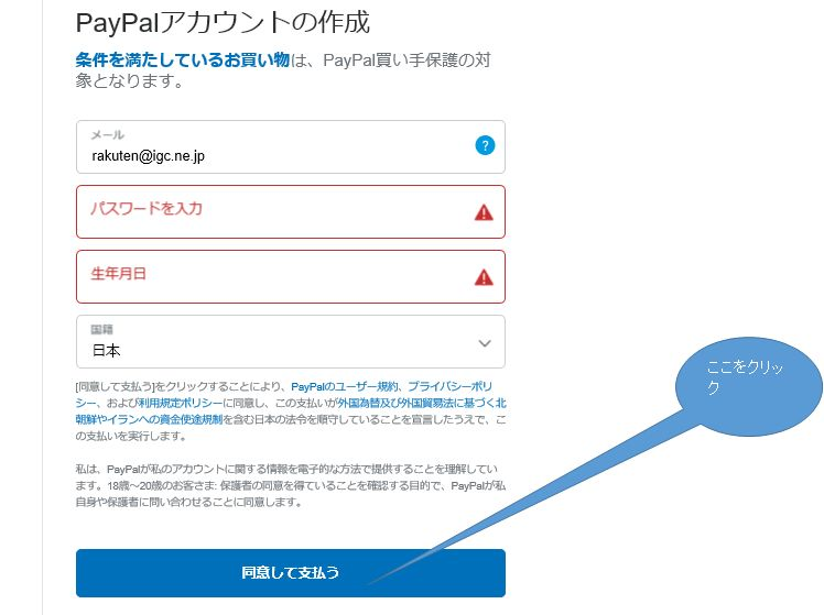 paypal請求支払5